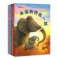 正版大憨熊绘本馆全7册 2-9岁亲子睡前卡通故事绘本 爱的教育