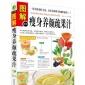 书籍正版蔬果汁速查轻图典 200多款鲜榨蔬果汁帮助女