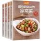 做菜烹饪食谱 家常菜分步看图入门 家常汤粥主食一本就够 全4册