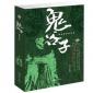 正版书籍 鬼谷子大全集 中国哲学 终生受益的谋略全书超厚本